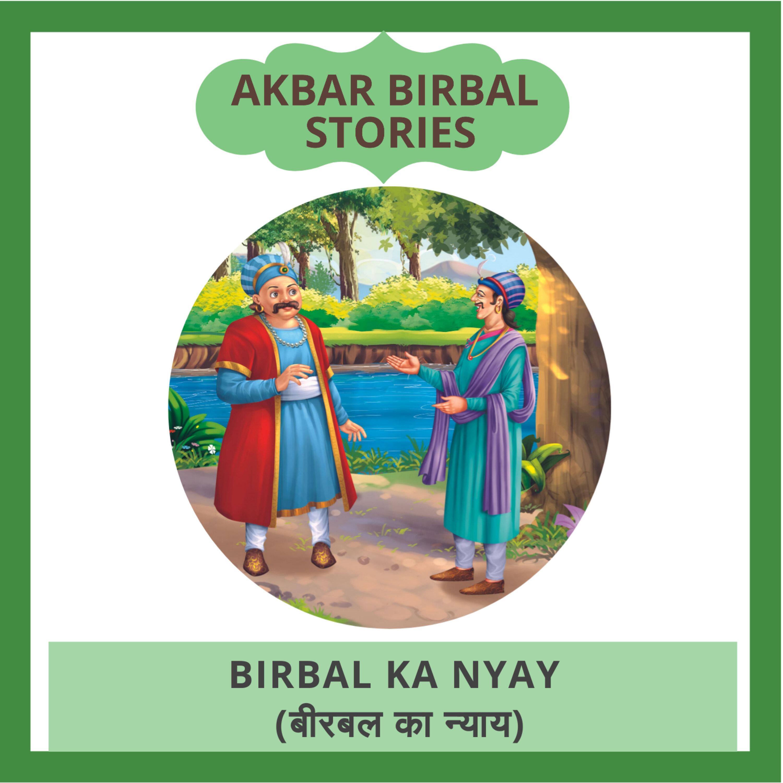 Birbal Ka Nyay (बीरबल का न्याय)
