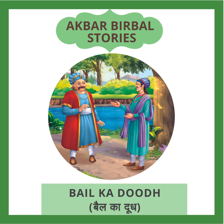 Bail Ka Doodh (बैल का दूध)