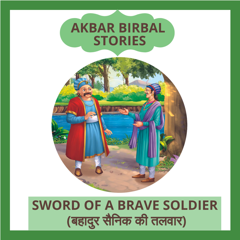 Sword of a Brave Soldier (बहादुर सैनिक की तलवार)