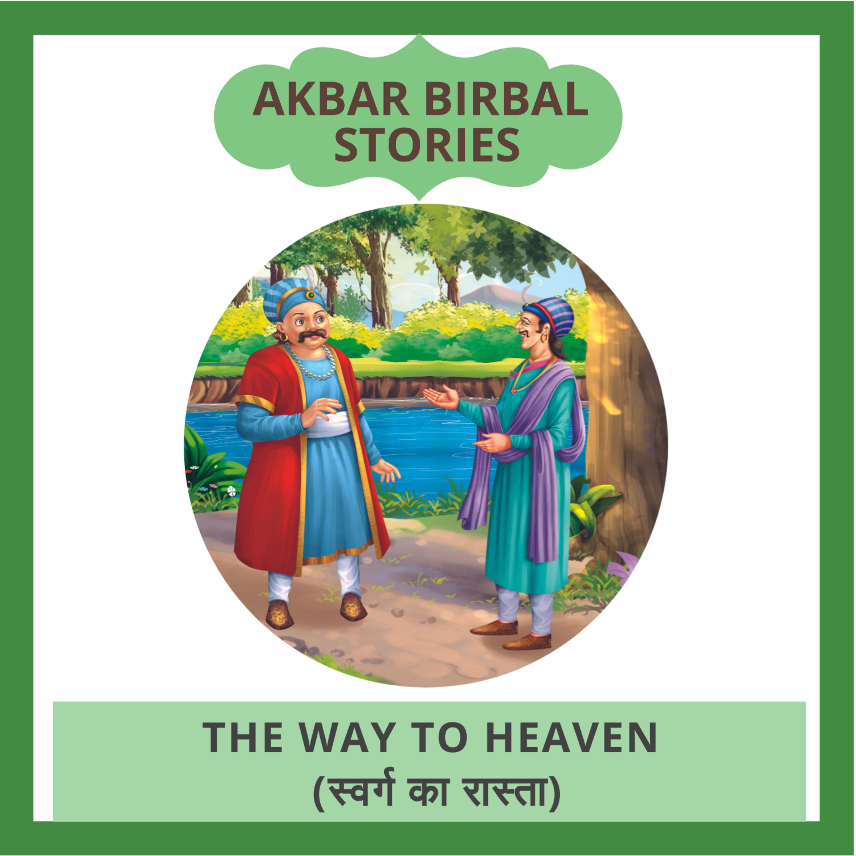 The Way To Heaven (स्वर्ग का रास्ता)