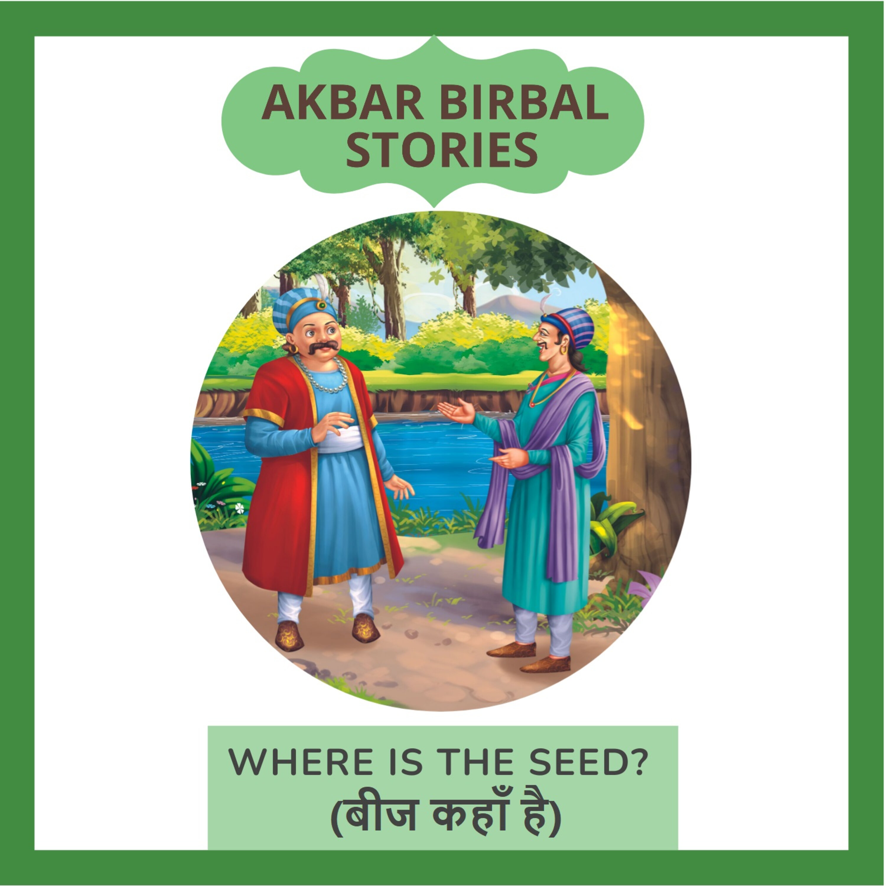 Where Is The Seed? (बीज कहाँ है?)