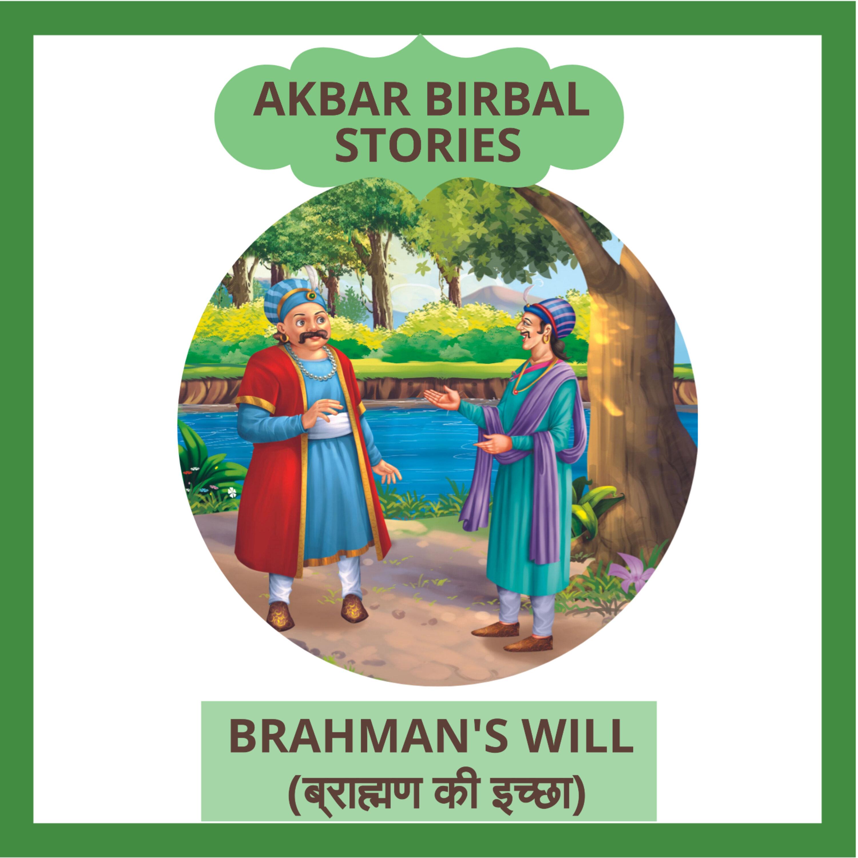 Brahman's Will (ब्राह्मण की इच्छा)