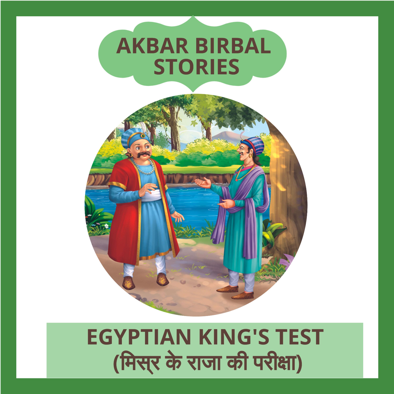 Egyptian King's Test (मिस्र के राजा की परीक्षा)