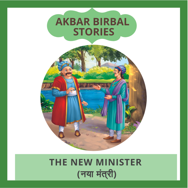 The New Minister (नया मंत्री)