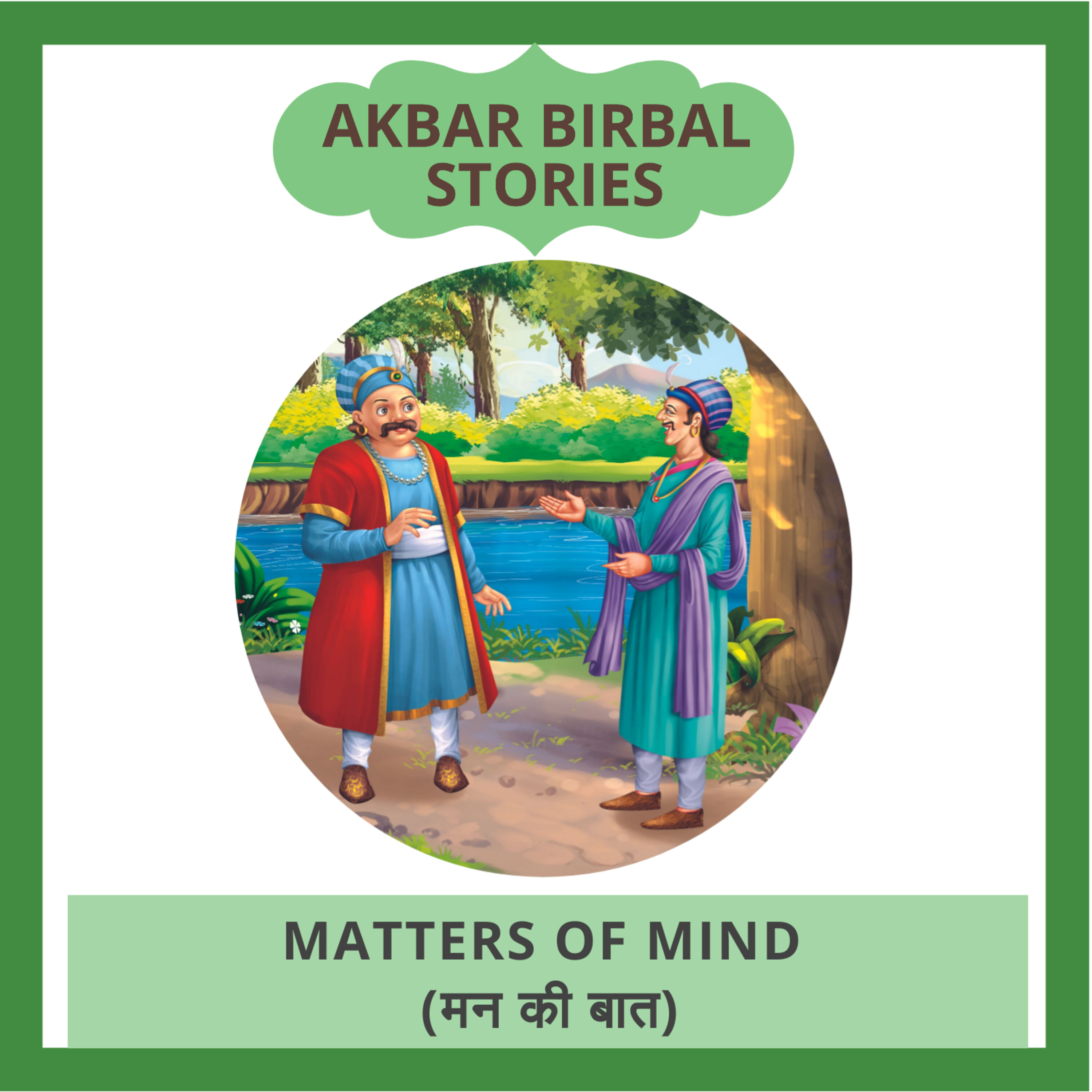Matters of Mind (मन की बात)