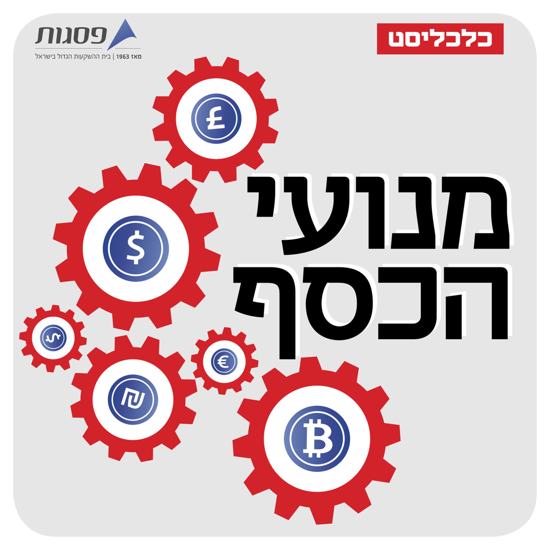 """מדוע כל כך קשה לדעת מה יקרה לשוק הנדל""""ן בישראל"""