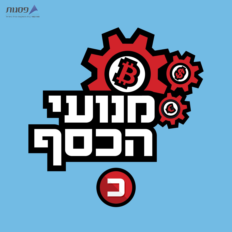 """""""הכלכלה הישראלית נמצאת ברגע בן-גוריוני"""""""
