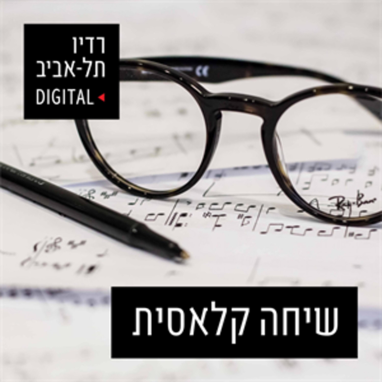 שיחה קלאסית – ד''ר אמיר מנדל מארח את המלחין פרופ' עודד זהבי, יום שני, 15 ביולי, 2019