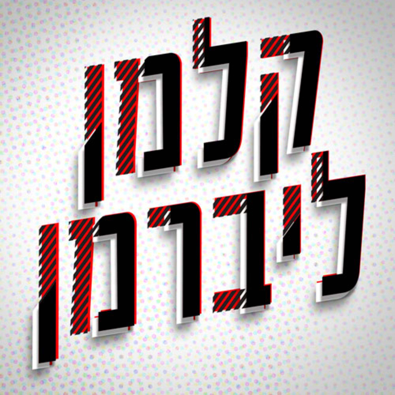 11.05.2021 ישראל על סף פיצוץ