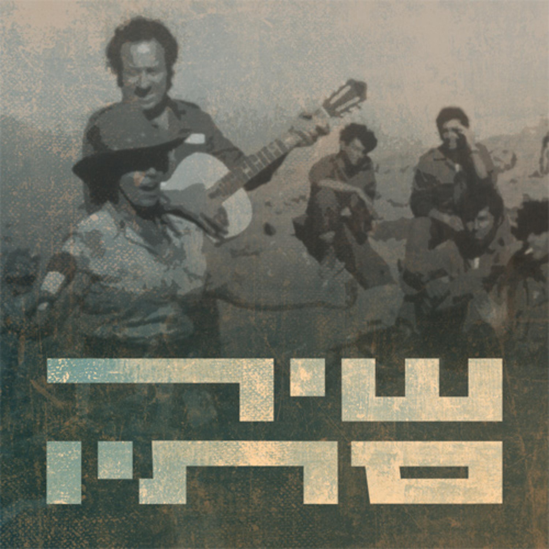 שיר סתיו: מוזיקה ורדיו במלחמת יום הכיפורים