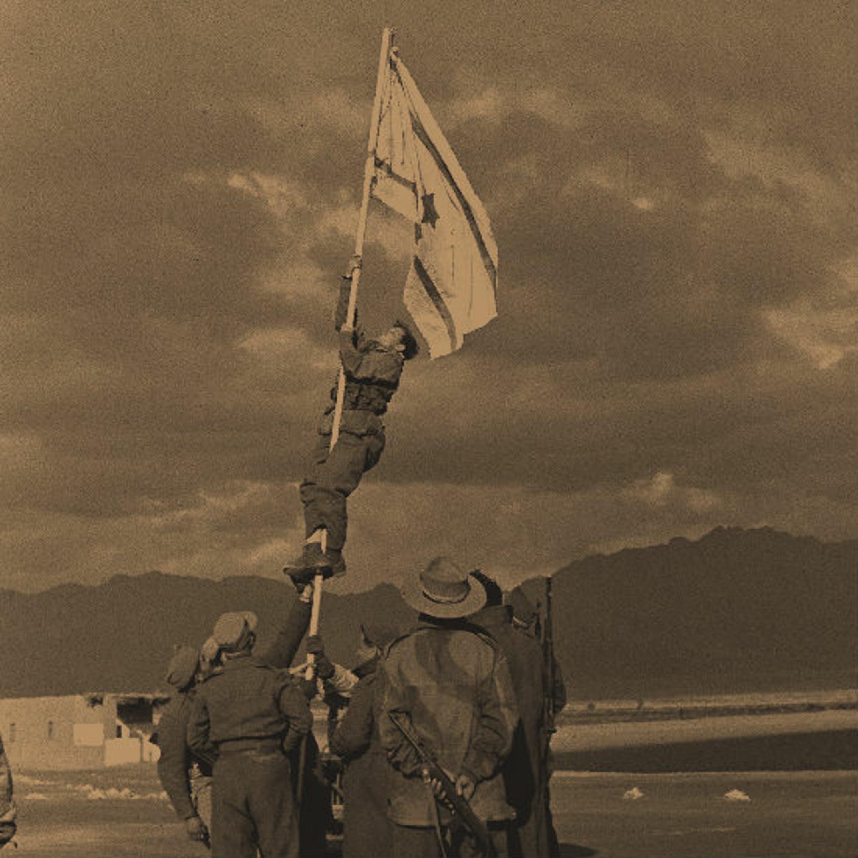 מלחמת העצמאות