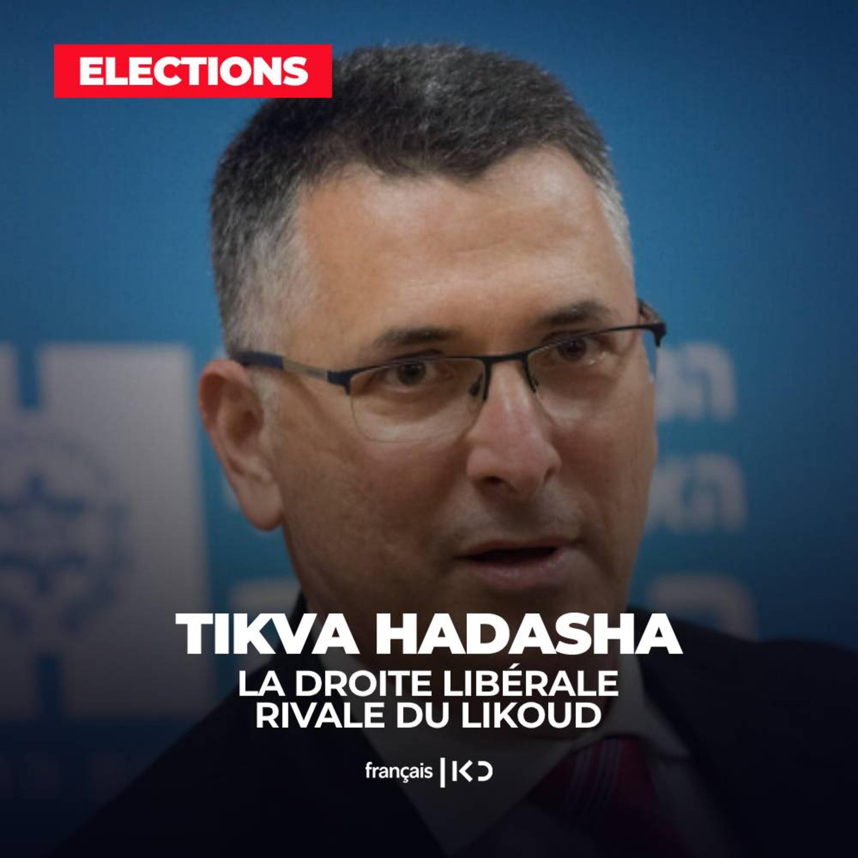 Tikva Hadasha : La droite libérale rivale du Likoud