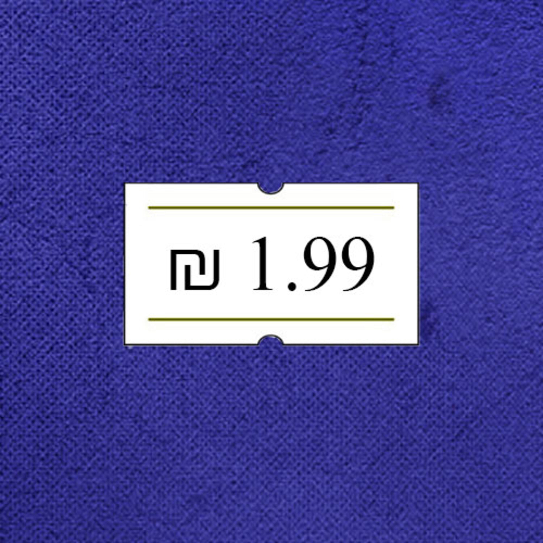 פרק 199: 1.99