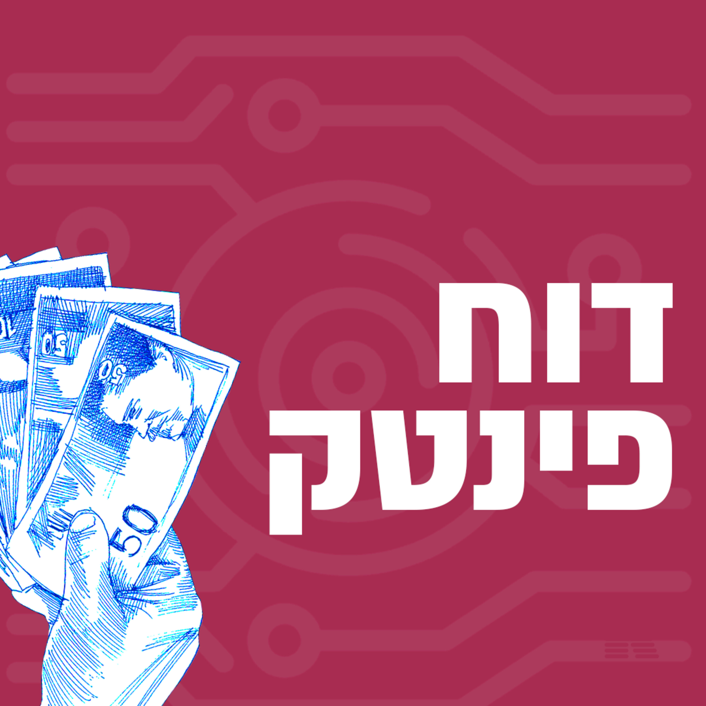 איך להשאיר כאן את הפינטק הישראלי