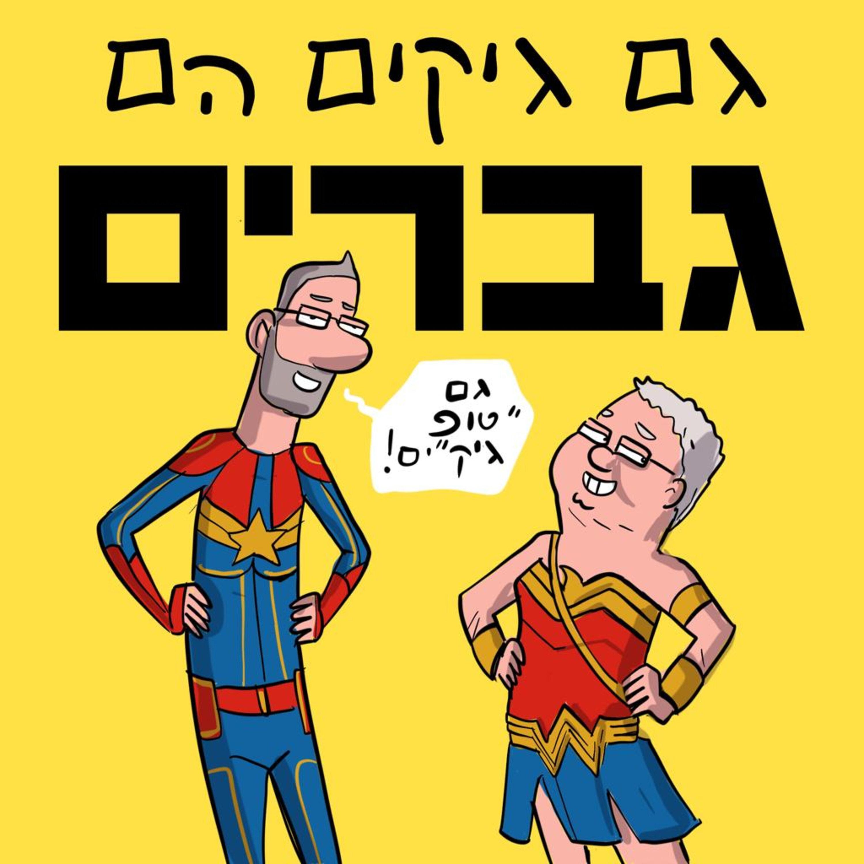 הגורו של הגיקים הישראלים: טופ גיק בשיחה אישית