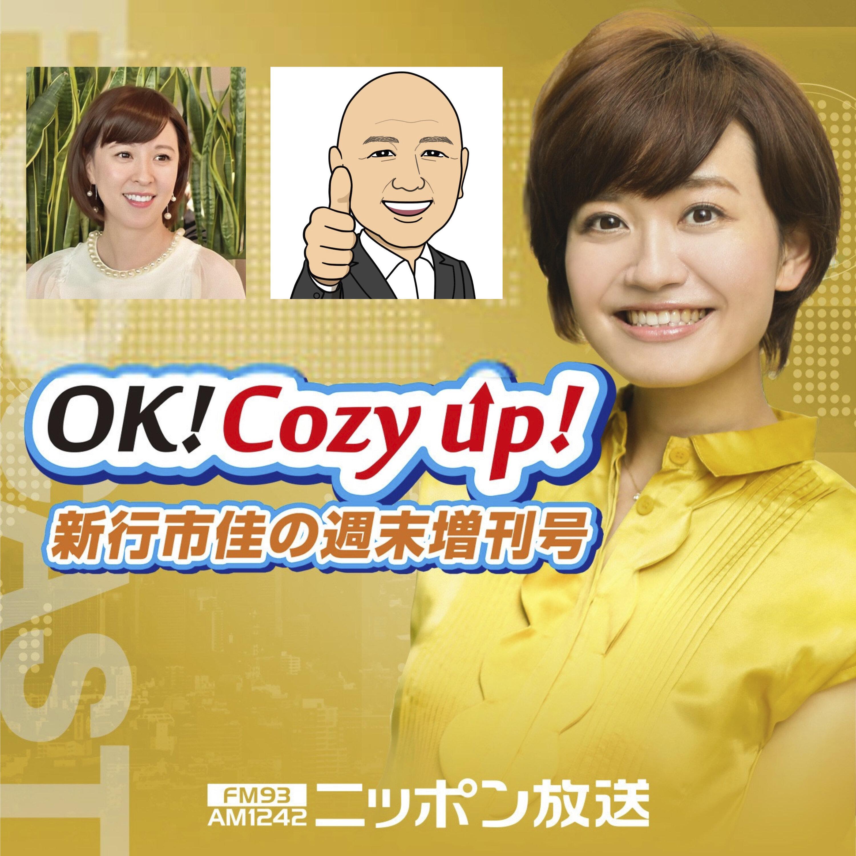 2021年8月28日(土)「OK! Cozy up!週末増刊号」