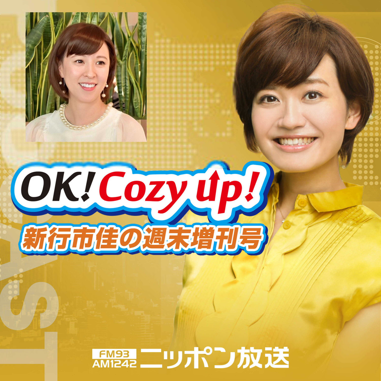 2021年7月31日(土)「OK! Cozy up!週末増刊号」
