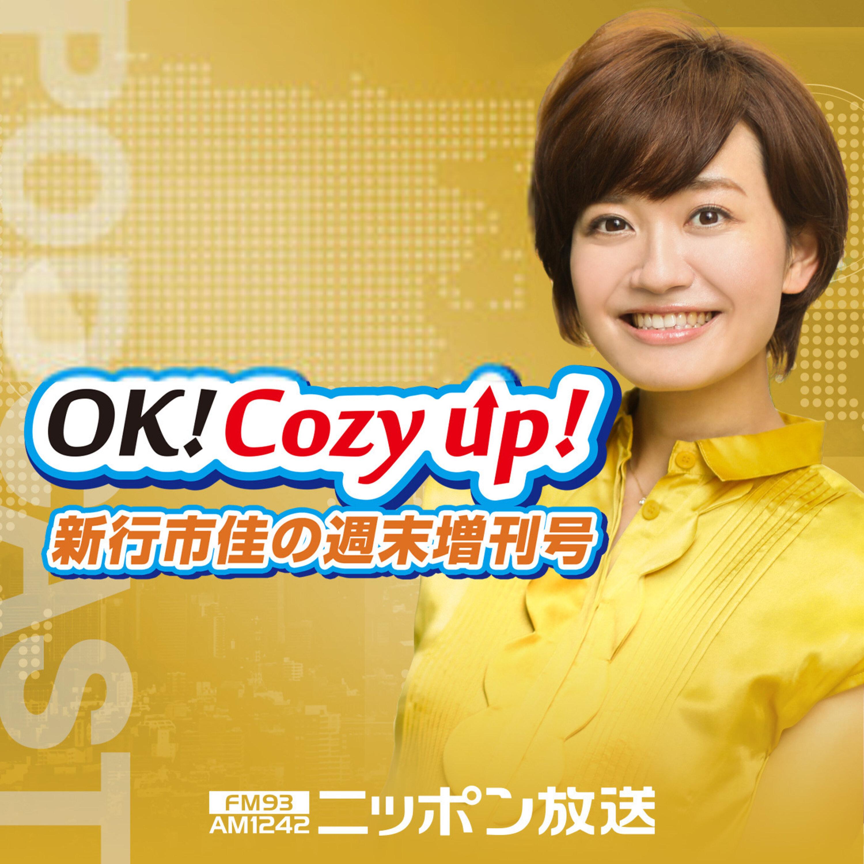 2021年5月22日(土)「OK! Cozy up!週末増刊号」