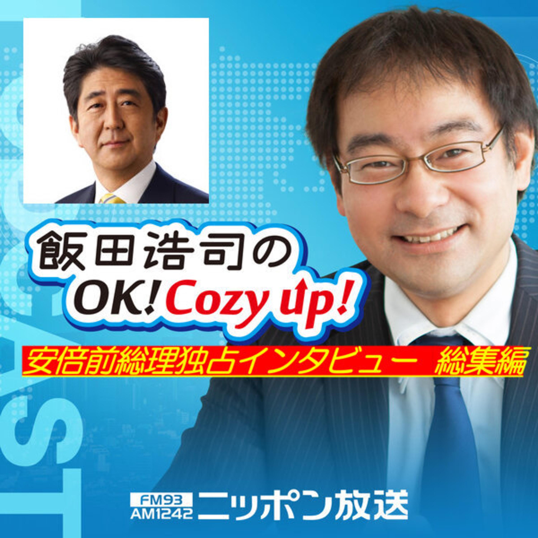 「飯田浩司のOK!Cozyup」安倍晋三前内閣総理大臣 インタビュー総集編