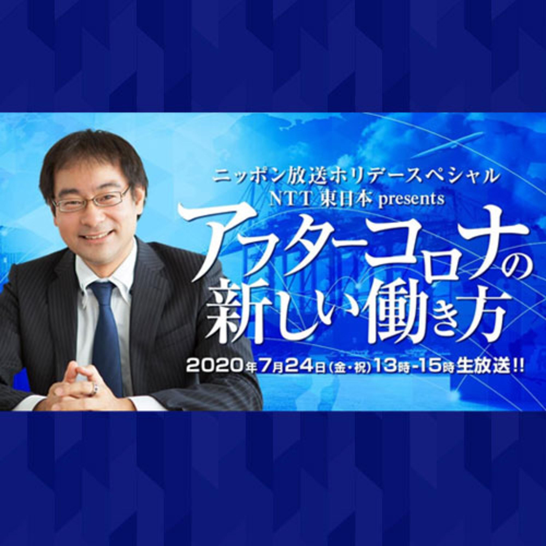 NTT東日本presents アフターコロナの新しい働き方 先行ポッドキャスト