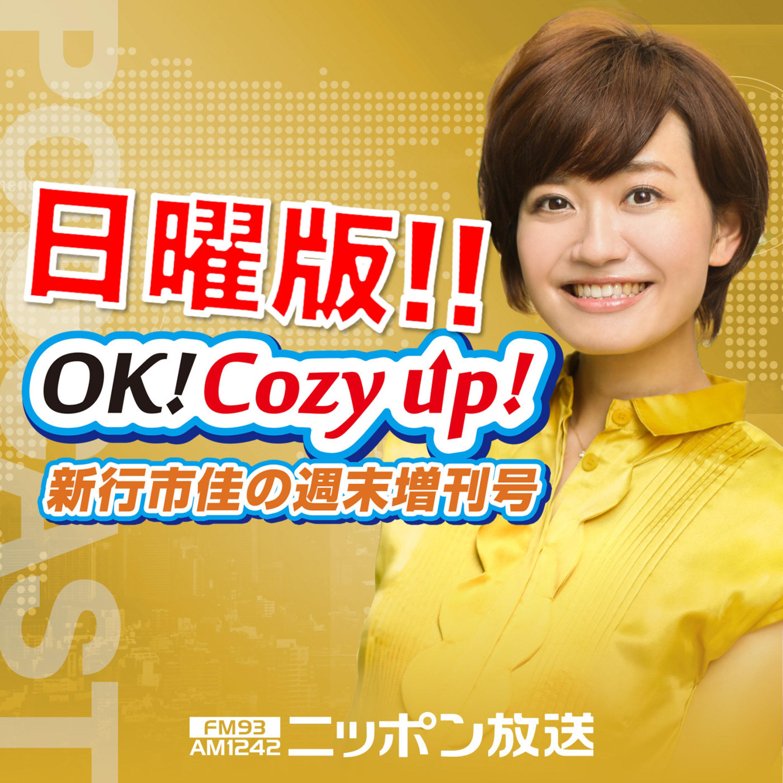 2021年4月18日(日)「OK! Cozy up!告知増刊号」