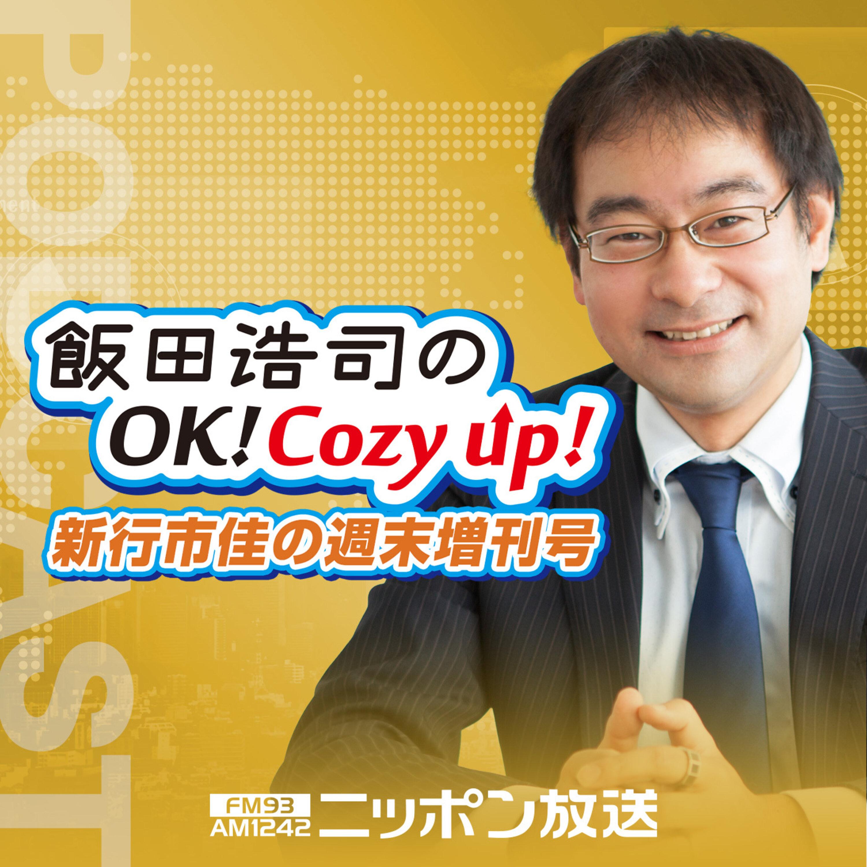 2020年11月28日(土)「飯田浩司のOK! Cozy up!週末増刊号」