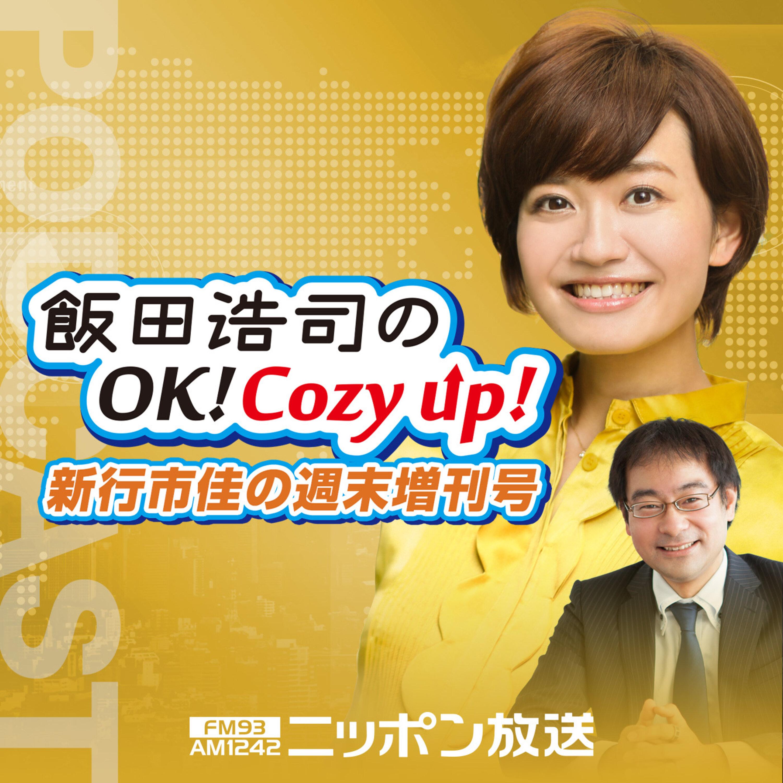 2020年10月24日(土)「飯田浩司のOK! Cozy up!週末増刊号」ニッポン放送、 平日月曜日から金曜日 朝6時から8時まで放送の 「飯田浩司のOK!Cozy up!」 今週の番組の聞きどころをプレイバック、 さらに紹介しきれなかったメッセージ 今後のニュース予定など 新行市佳アナウンサーが紹介。