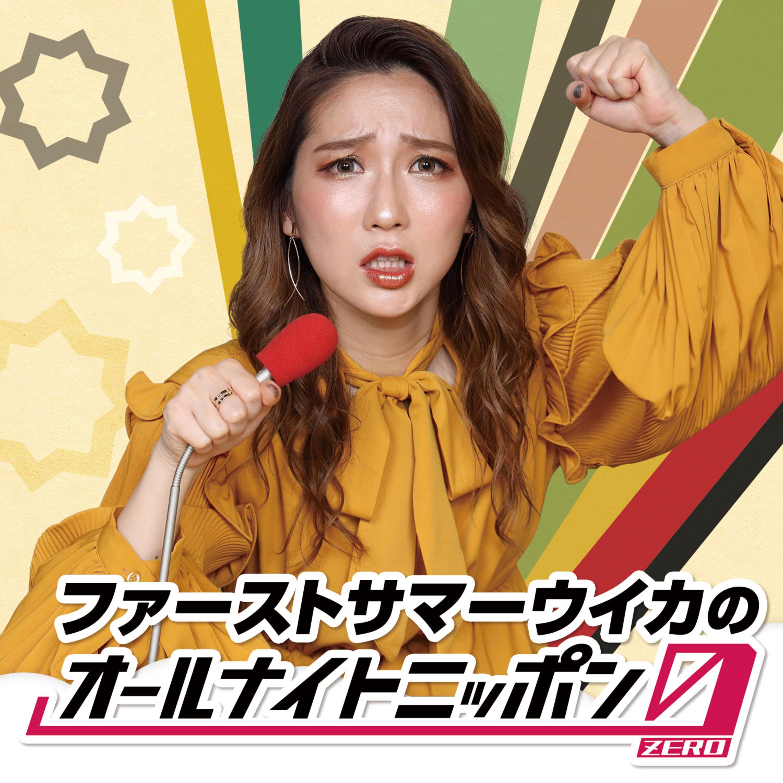 ラジオ ファースト サマー ウ イカ