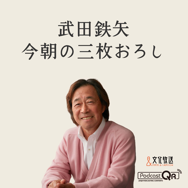 8月9日 武田鉄矢・今朝の三枚おろし
