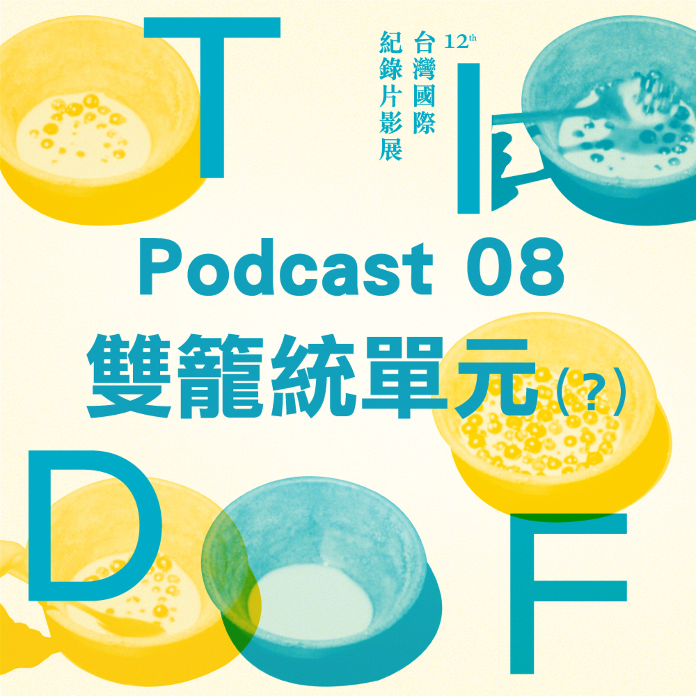 2021 TIDF podcast 08 - 雙籠統單元(?)