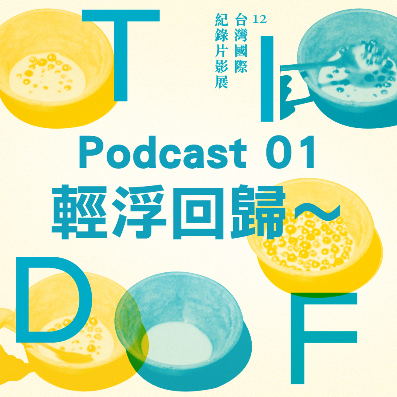 2021 TIDF podcast 01 - 輕浮回歸~