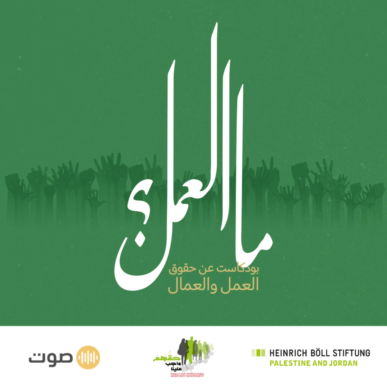 عاملات وافدات وربّات أسر في الأردن