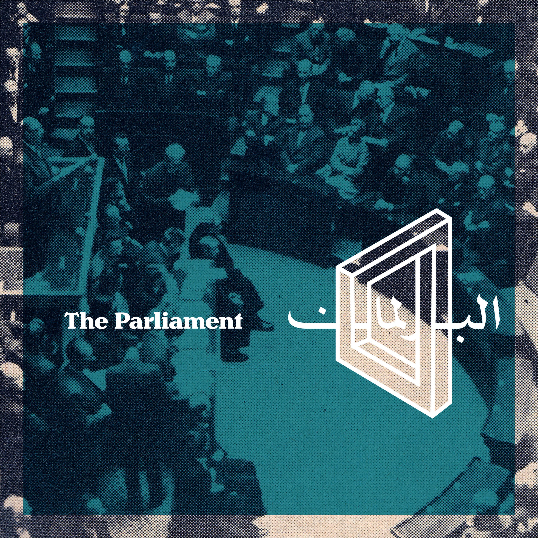 الحلقة الثامنة الموسم الثاني: مشروع قانون الضمان الاجتماعي