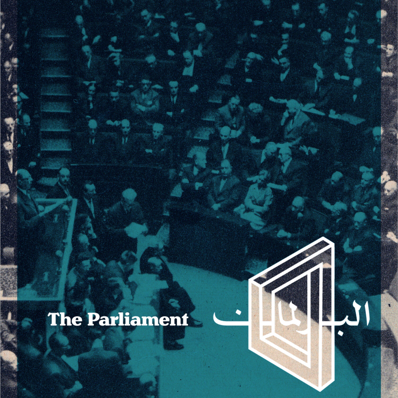 الحلقة الثامنة: كيف ناقش النواب مشروع قانون ضريبة الدخل؟
