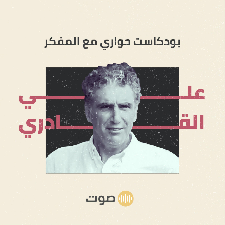 مقطع تشويقي: بودكاست حواري مع المفكر علي القادري