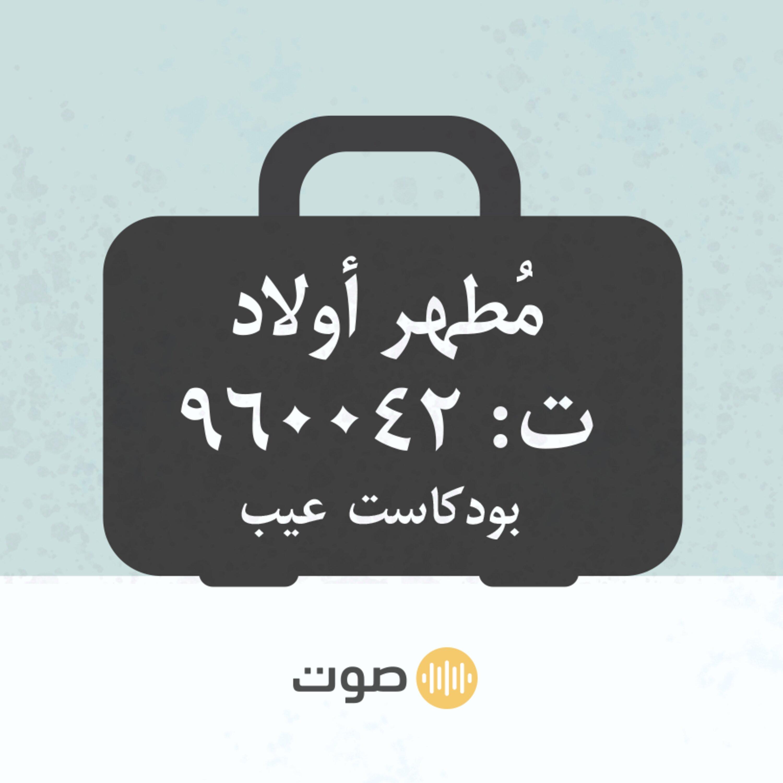 ختان الذكور/الطهور (الموسم ٣ الحلقة ٩)