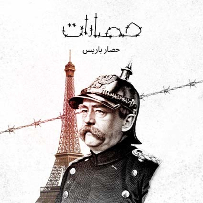 حصار باريس