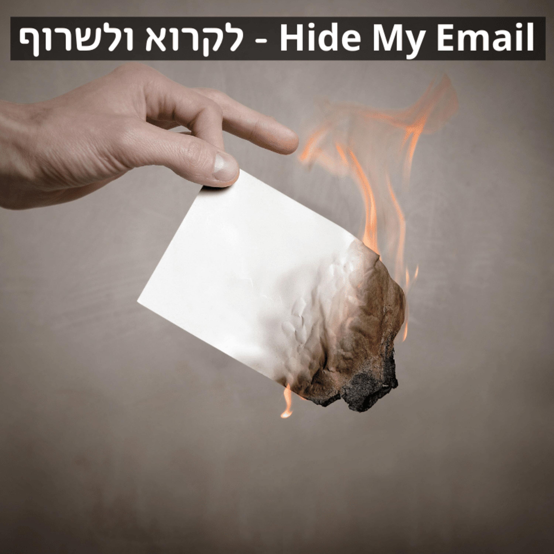 hide my email - כתובות אימייל זמניות