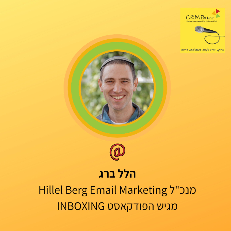 """הלל ברג, מנכ""""ל Hillel Berg email marketing. מגיש הפודקאסט INBOXING"""