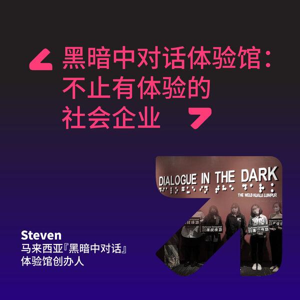 黑暗中对话体验馆:不止有体验的社会企业