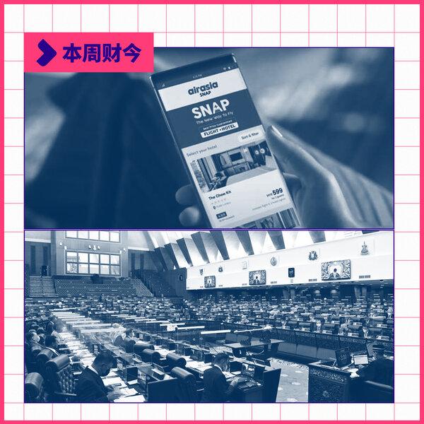 【本周财今】Airasia推出电召车服务布局SuperAPP | 新内阁名单出炉 | 中概股里的大师与韭菜