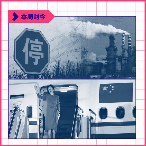 【本周财今 】中国限电 神州摸黑对抗多重困境|观察中国十一国庆|华为公主返回国门