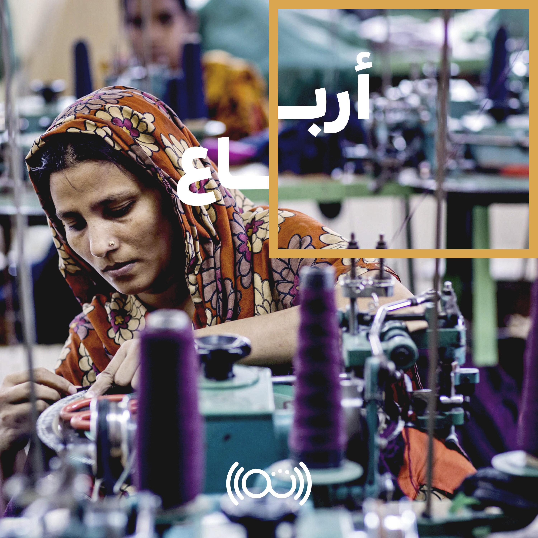 كيف نطبق مفهوم الاستدامة في صناعة الأزياء؟
