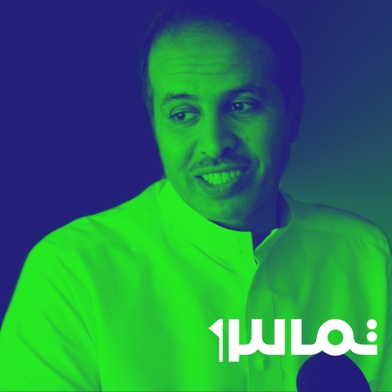 19: التحكيم السعودي مع خليل جلال