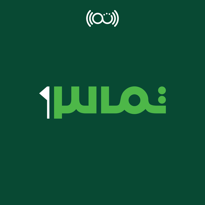 8: المدير الرياضي مع فيصل أبوحيمد