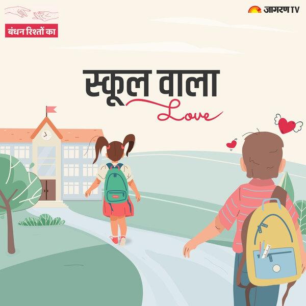 """Bandhan Rishton Ke : """"E-1 : स्कूल वाला love - सुनिए बचपन वाले प्यार की कहानी """""""