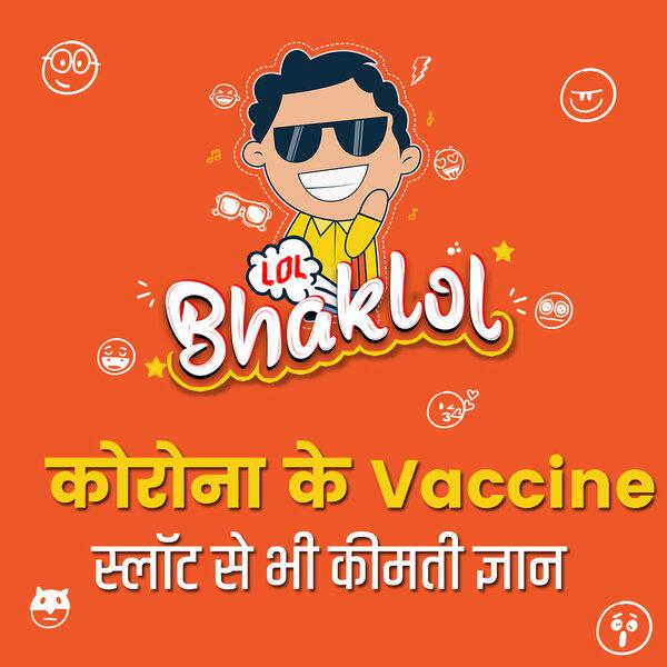 LolBhaklol- सुनिए भकलोल भैया का कोरोना के vaccine स्लॉट से भी कीमती ज्ञान   ,,,