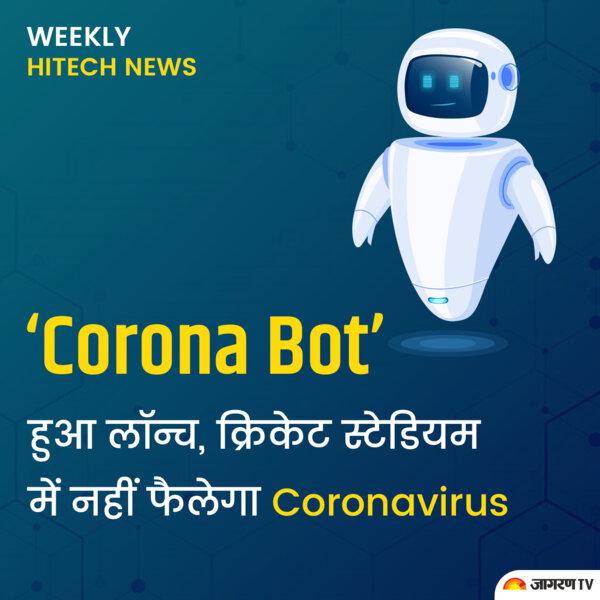 Jagran Tech News: UV 'Corona Bot' हुआ लॉन्च, क्रिकेट स्टेडियम में नहीं फैलेगा Coronavirus