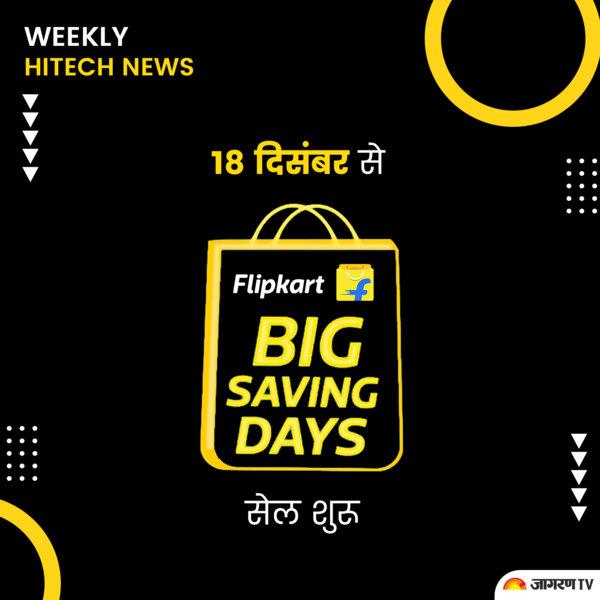 Techcnology News : 18 दिसंबर से flipkart Big Saving Days सेल शुरू
