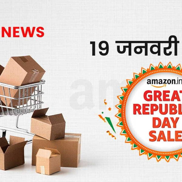 19 jan Jagran Hi-Tech : 19 जनवरी से शुरू Amazon Republic Day Sale